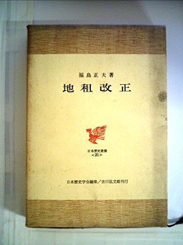 地租改正 (1968年) (日本歴史叢書〈21 日本歴史学会編〉)