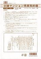 契約 27/分譲マンション売買契約書