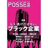 POSSE vol.9 もう、逃げだせない。ブラック企業