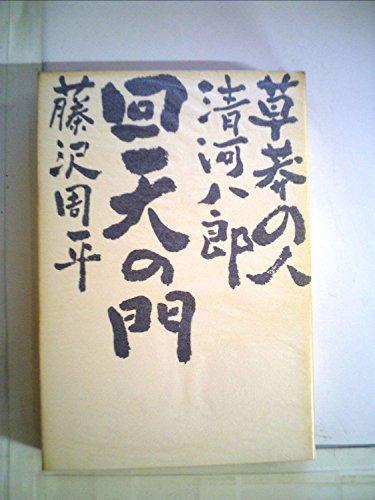 回天の門―草莽の人・清河八郎 (1979年)