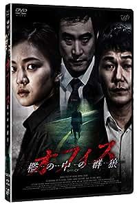 オフィス 檻の中の群狼 [DVD]