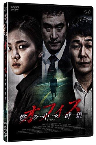 オフィス 檻の中の群狼 [DVD] -