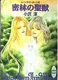 密林の聖獣―ムーンライト・ホーン〈8〉 (講談社X文庫―ホワイトハート)