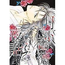 【電子オリジナル】月下薔薇夜話 弐~夏闇の蝙蝠~ (集英社コバルト文庫)