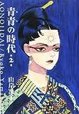 青青の時代 2 (潮漫画文庫)