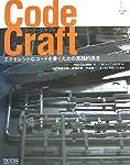 Code Craft ~エクセレントなコードを書くための実践的技法~