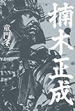 楠木正成 [ハードカバー] / 童門 冬二 (著); 致知出版社 (刊)