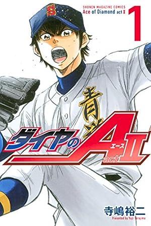 ダイヤのA actII DVD