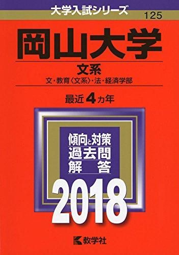 岡山大学(文系) (2018年版大学入試シリーズ)