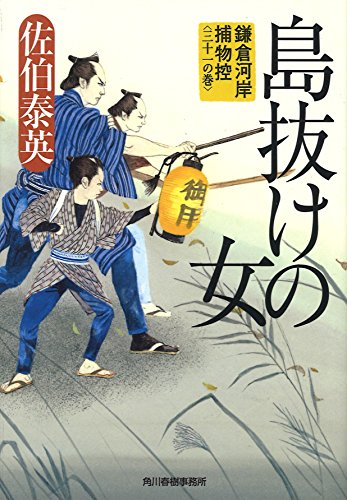 島抜けの女―鎌倉河岸捕物控〈31の巻〉 (時代小説文庫)の詳細を見る