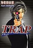 TRAP (ショコラコミックス)
