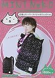 【販売店限定版】 MINT NeKO バックパックBOOK限定版 吾輩はスーパースペシャルリュックである ([バラエティ])