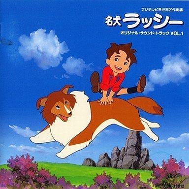 フジテレビ系世界名作劇場 「名犬ラッシー」オリジナル・サウンドトラックVol.1