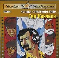 The Great and Unique. Vol. 6. Soviet Film Music. Giya Kancheli