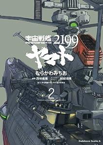 宇宙戦艦ヤマト2199 2巻 表紙画像