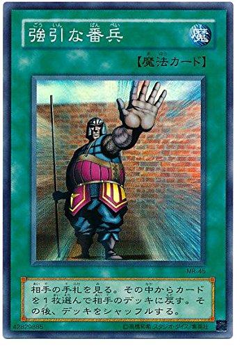 遊戯王 強引な番兵 MR-45 スーパー