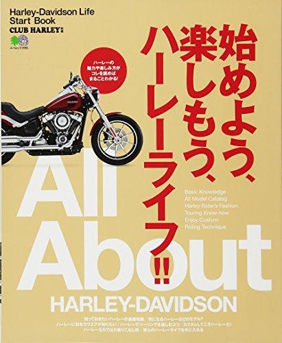 始めよう、楽しもう、ハーレーライフ エイムック 3991 CLUB HARLEY別冊