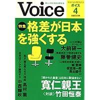 Voice (ボイス) 2007年 04月号 [雑誌]
