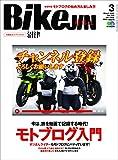 BikeJIN/培倶人(バイクジン) 2020年3月号【特別付録:BikeJINオリジナルネックゲイター】