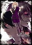 心霊探偵八雲 DVD 第4巻 〈通常版〉