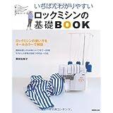 いちばんわかりやすいロックミシンの基礎BOOK (いちばんわかりやすい手芸シリーズ)