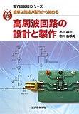 高周波回路の設計と製作―簡単な回路の制作から始める (直感でマスター!電子回路設計シリーズ)
