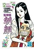 監察医 朝顔12 (実業之日本社文庫POD版)