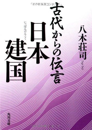 古代からの伝言 日本建国 (角川文庫)の詳細を見る