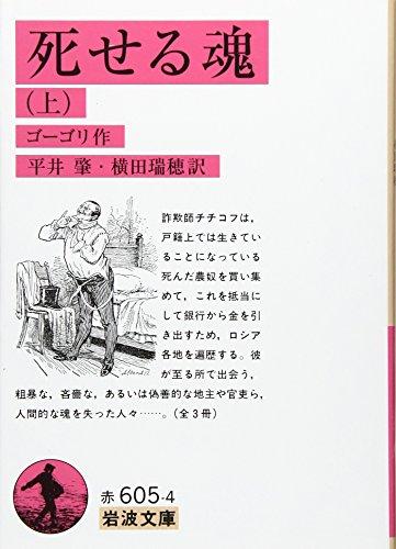死せる魂 上 (岩波文庫 赤 605-4)の詳細を見る