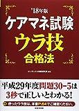 ケアマネ試験ウラ技合格法 '18年版