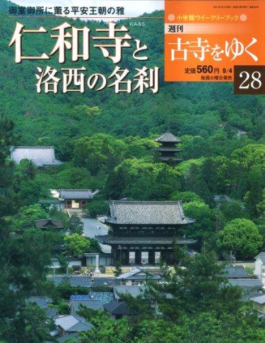 週刊古寺をゆく 28(仁和寺と洛西の名刹)