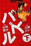 パズル(下) (角川コミックス・エース)