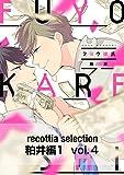 recottia selection 粕井編1 vol.4 (B's-LOVEY COMICS)