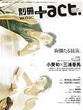別冊+act. Vol.13 (2013)―CULTURE SEARCH MAGAZINE (ワニムックシリーズ 200)の画像