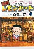 BARレモン・ハート―気持ちがすごくあったかい!!〈酒コミック〉 (17) (アクション・コミックス)
