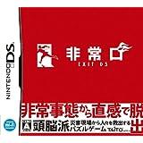 非常口 -EXIT DS-