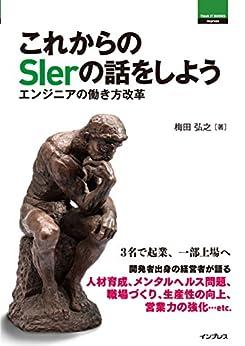 [梅田 弘之]のこれからのSierの話をしよう エンジニアの働き方改革 ThinkIT Books