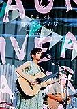 「野外音楽会2018」Live at 日比谷野外大音楽堂 20180715(DVD)