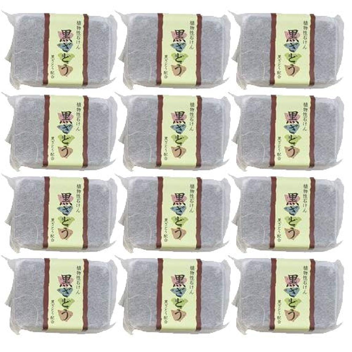 ワーディアンケース王朝望ましい植物性ソープ 自然石けん 黒ざとう 80g ×12個