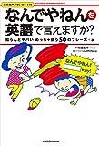 「なんでやねん」を英語で言えますか? 知らんとヤバいめっちゃ使う50のフレーズ+α Let's speak in Kansai dialect