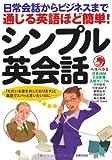 通じる英語ほど簡単! シンプル英会話―日常会話からビジネスまで