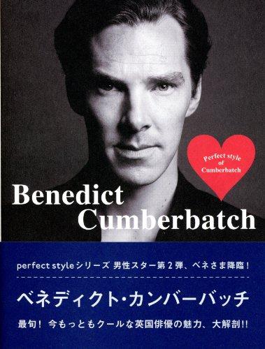 Benedict Cumberbatch―perfect style of Cumberbatch(ベネディクト・カンバーバッチ パーフェクト・スタイル・オブ・カンバーバッチ) (Mediapal Books)の詳細を見る