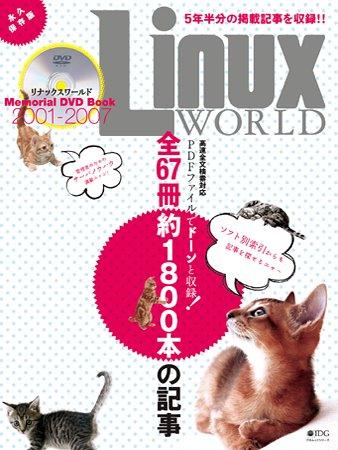LinuxWorld メモリアルDVDブック [2001-2007]の詳細を見る