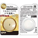 日本製●クッションファンデーション SPF30+ PA+++ 新色 自然な肌色 さらっとした使い心地 コスメ しっとりなめらか ファンデ