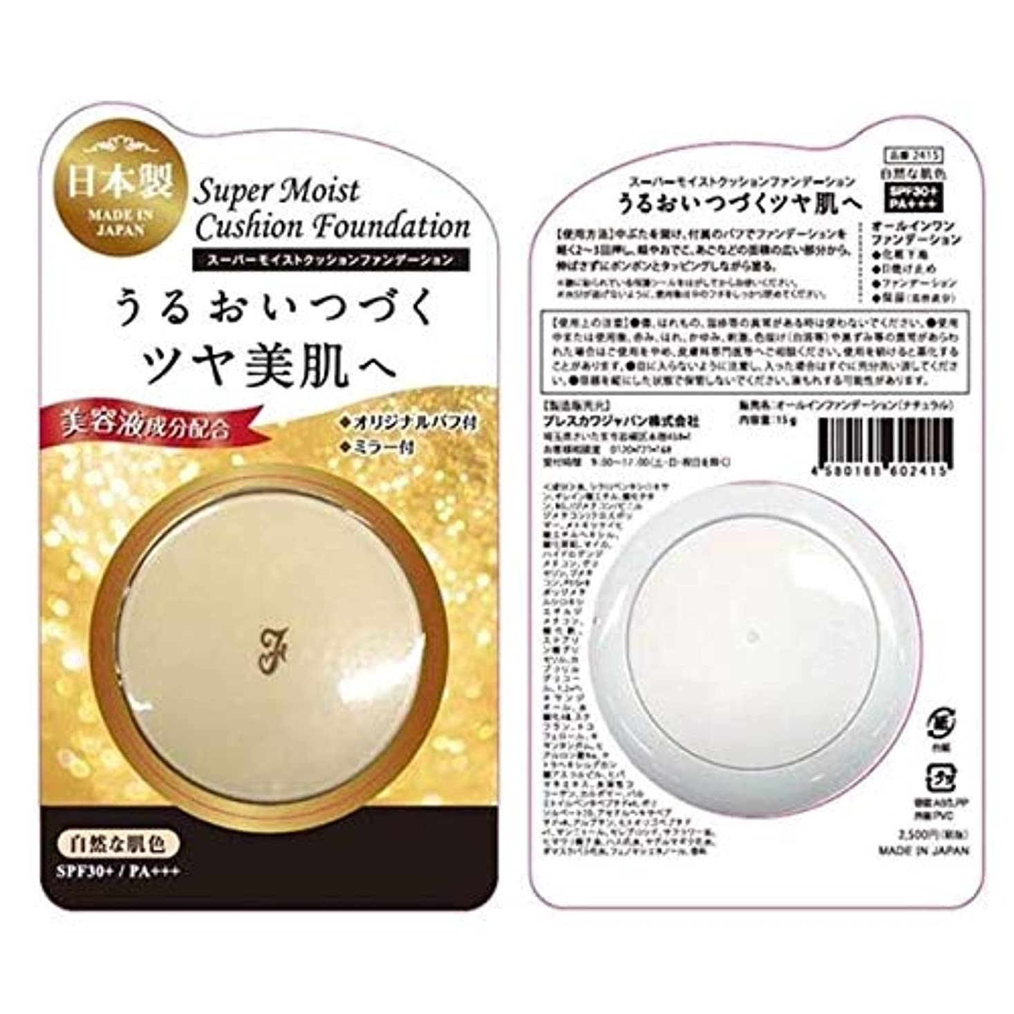 バンク継承不良品日本製●クッションファンデーション SPF30+ PA+++ 新色 自然な肌色 さらっとした使い心地 コスメ しっとりなめらか ファンデ