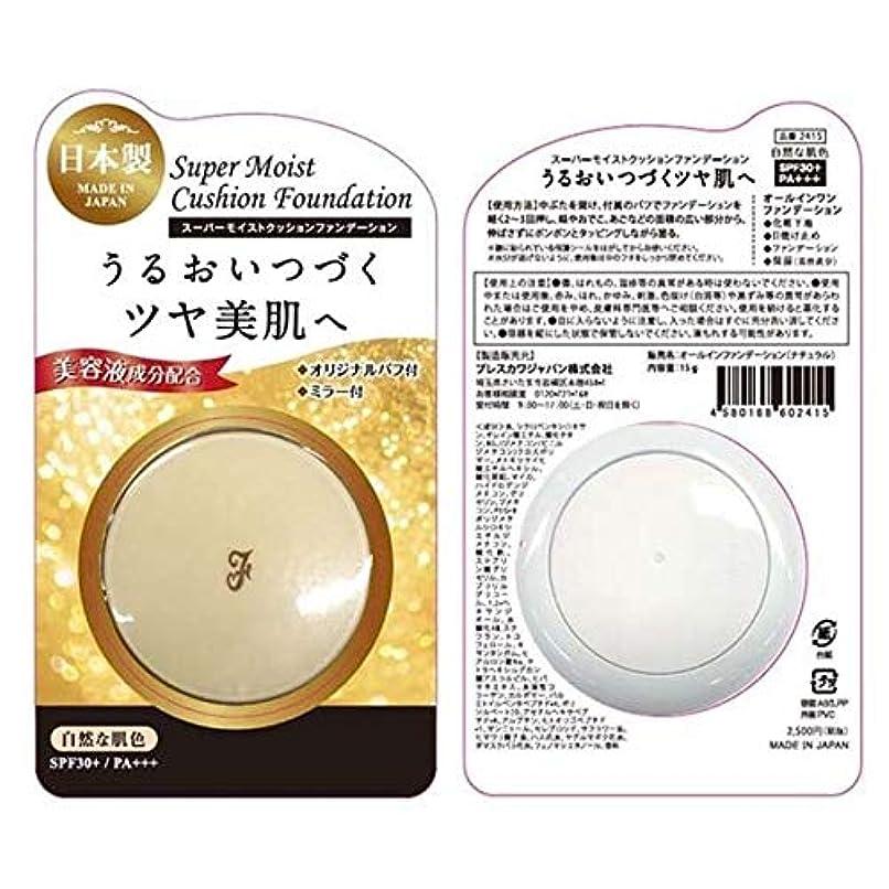 振幅メダリスト真珠のような日本製●クッションファンデーション SPF30+ PA+++ 新色 自然な肌色 さらっとした使い心地 コスメ しっとりなめらか ファンデ