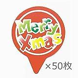クリスマスケーキピック クリスマスロゴ 50枚