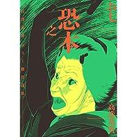 恐之本 / お七 (SGコミックス)