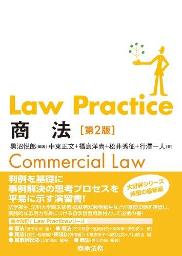 Law Practice 商法〔第2版〕の詳細を見る