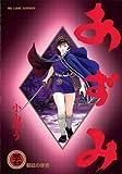 あずみ(37) (ビッグコミックス)